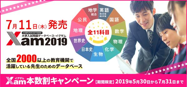 Xam2019ご予約開始&Xam本数割キャンペーン開催!