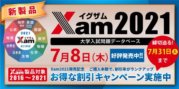Xam2021ご予約受付中!