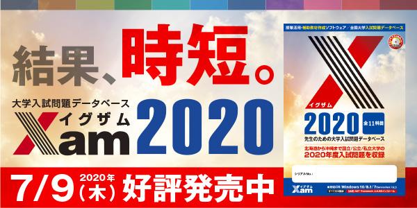 新製品「Xam2020」好評発売中!