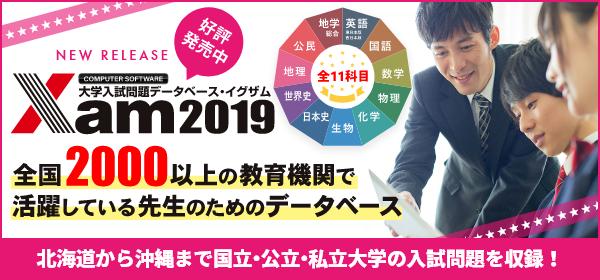 新製品「Xam2019」好評発売中!