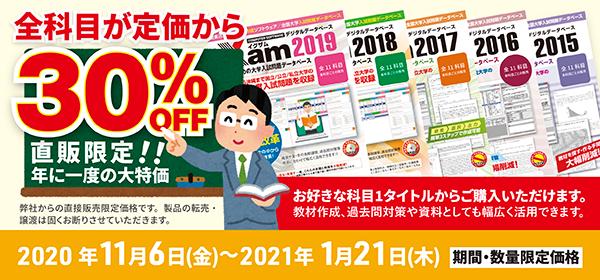 【期間限定】30%OFF!Xam(イグザム)過年度版セール開催!過年度版Xam2015~2019の全科目が大特価!