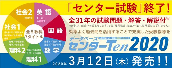 新製品「センターTen2020」好評発売中!