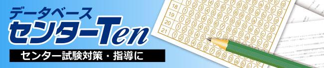 センター試験データベース センターTen