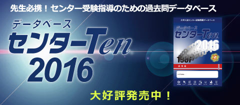 センターTen2016発売中!