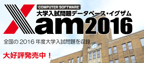 Xam2016 大好評発売中!