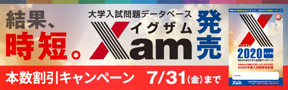 Xam2020発売&Xam本数割引キャンペーン実施中!【2020年7月31日まで】