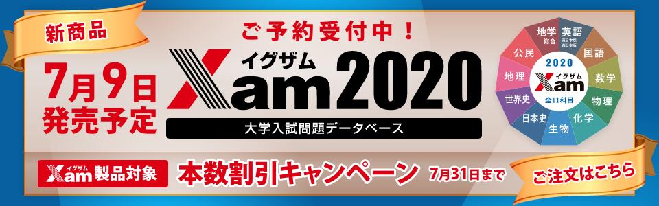 Xam2020ご予約開始&Xam本数割引キャンペーン実施中!【2020年7月31日まで】