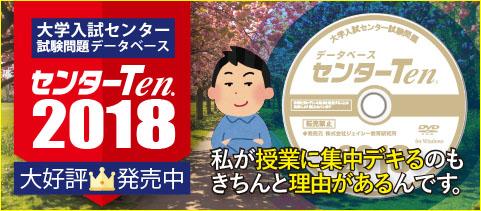 センターTen2018大好評発売中