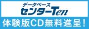 センターTen体験版CD無料進呈!