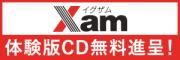 Xam体験版CD無料進呈!