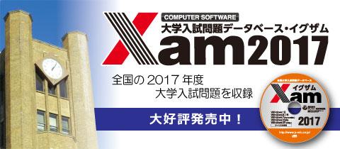 Xam2017大好評発売中!